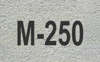 Бетон тяжелый класс В20 М250: характеристики, состав, применение