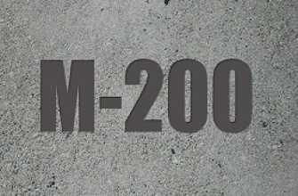 Бетон м200 в15: технические характеристики, описание