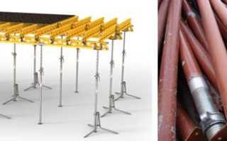 Стойка телескопическая для опалубки: размеры, вес, характеристики