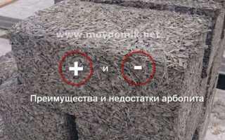Арболит плюсы и минусы