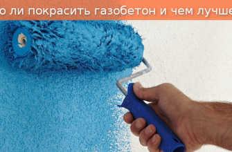 Краска для пеноблоков: зачем красить фасад