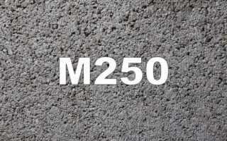 Бетон 250: характеристики, состав, пропорции, применение