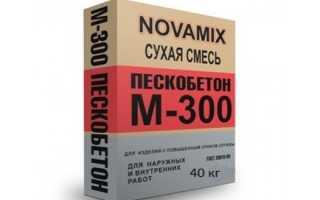 Пескобетон м300 Новомикс: отзывы специалистов, достоинства и недостатки
