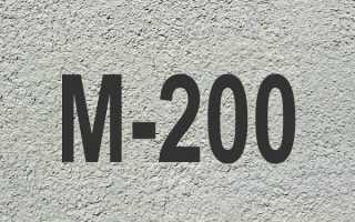 Бетон М200: состав, пропорции, соотношение компонентов